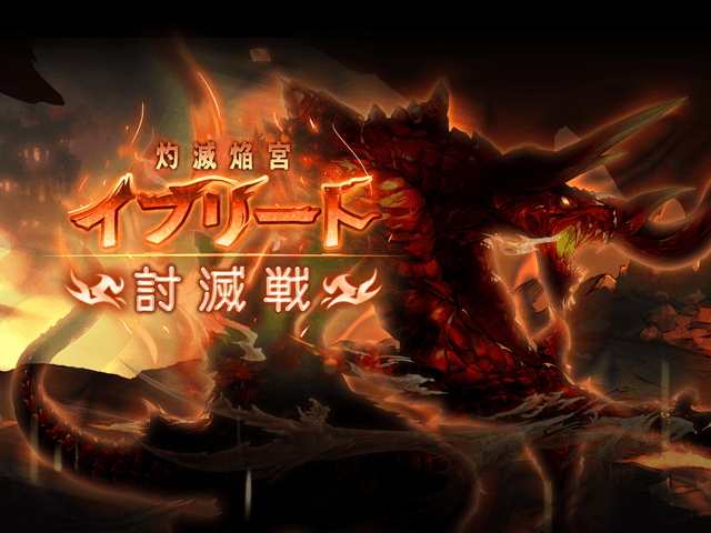 event_top_ifrit.png