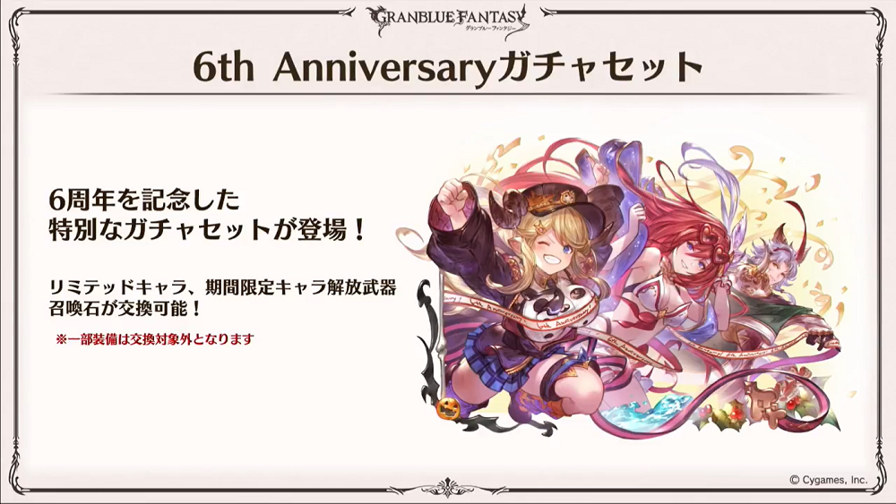 6th Anniversaryガチャセット