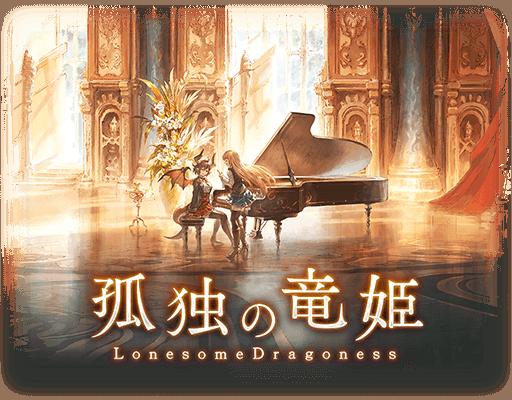 サイドストーリー/孤独の竜姫 , グランブルーファンタジー